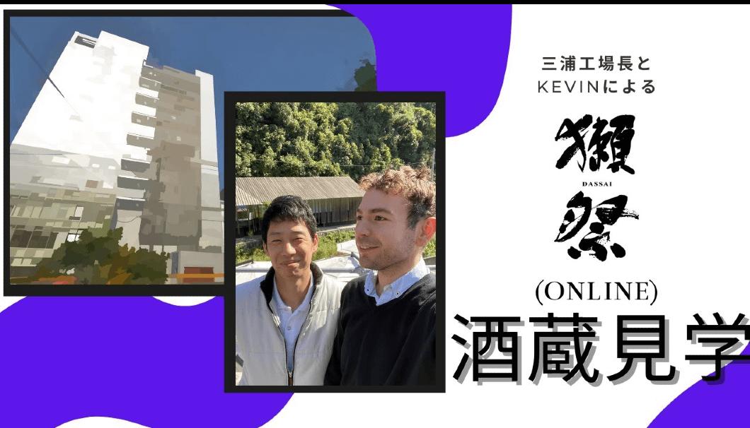 【獺祭】10/24(土)14:00~ ONLINE酒蔵見学