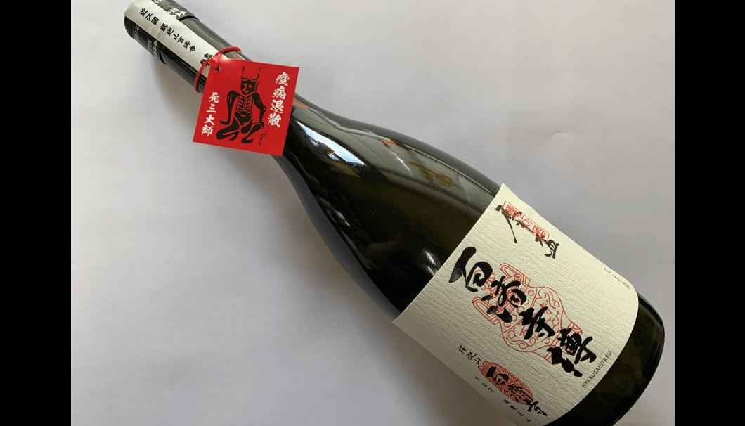 【2020ひやおろし】日本酒 百済寺樽 特別純米酒
