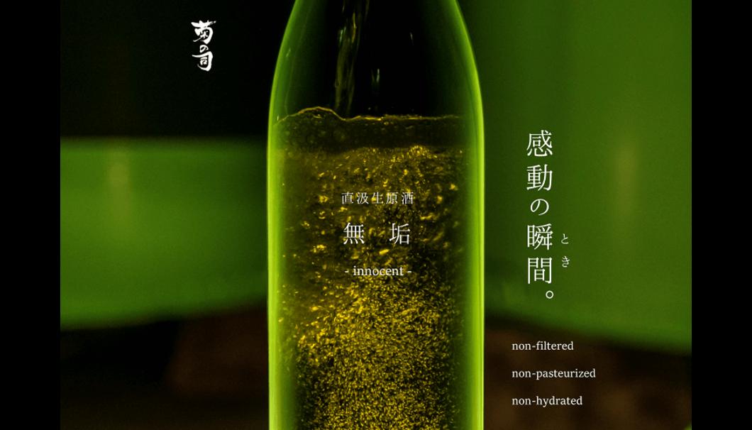 岩手・菊の司酒造が「直汲生原酒 [無垢-innocent-]」