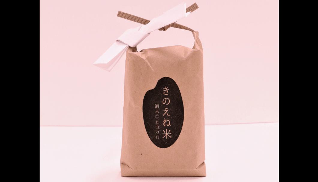 千葉・飯沼本家が「きのえね農園」で育てた「きのえね米」