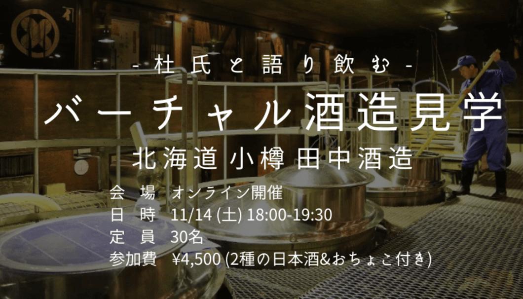<バーチャル酒造見学>北海道 小樽 田中酒造 〜杜氏と語り飲む〜