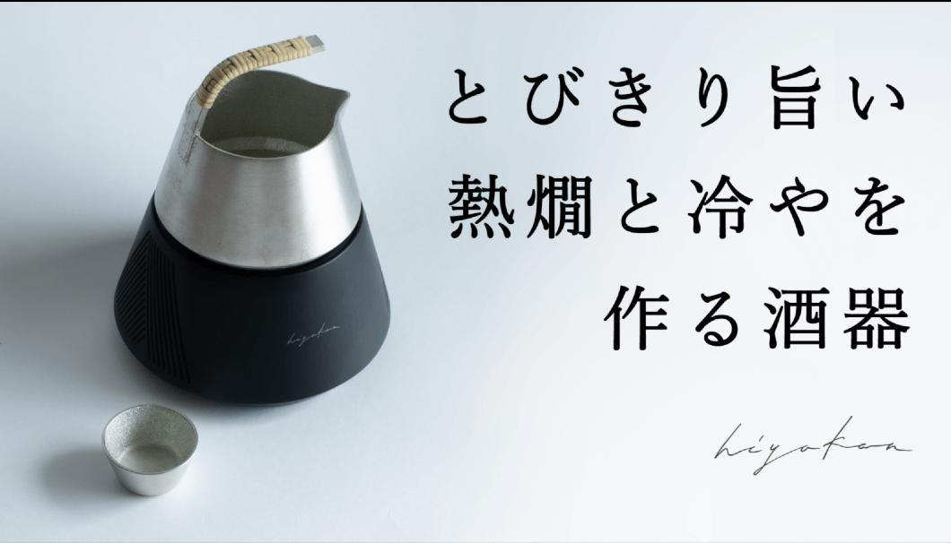 日本酒を冷酒から熱燗まで10段階の温度変化で楽しめる酒器「hiyakan」
