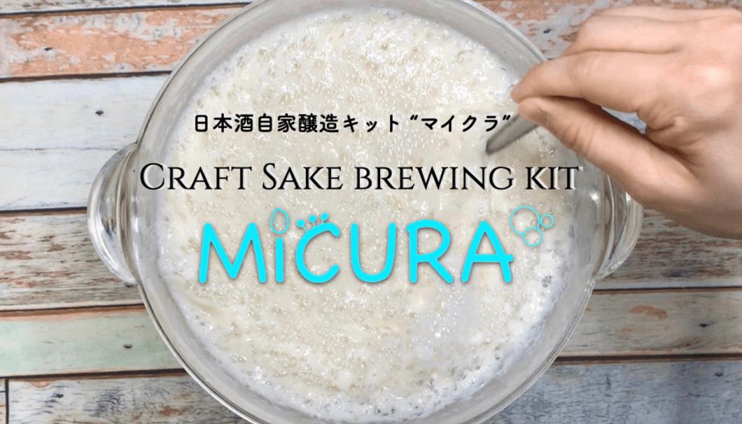 日本酒の自家醸造キット「MiCURA」の新作「NANA」