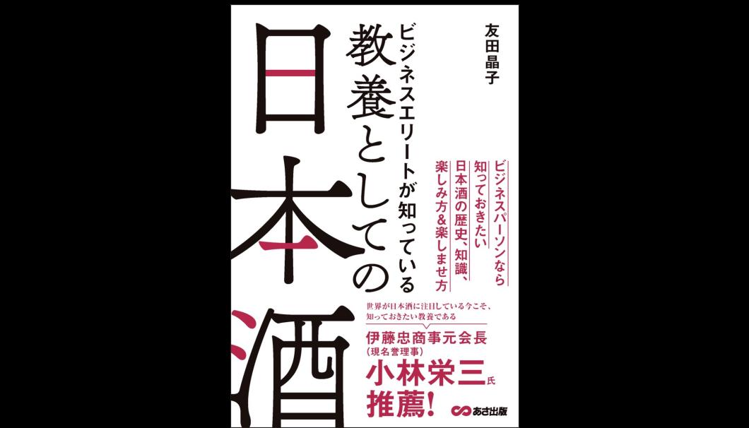 株式会社あさ出版(東京都豊島区)友田晶子著『 ビジネスエリートが知っている 教養としての日本酒』