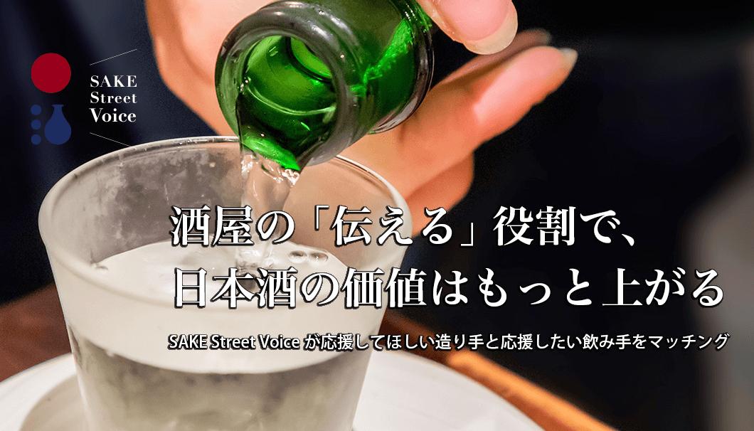 酒ストリート株式会社(東京都台東区)が展開する酒蔵向けの新しい広告サービス「SAKE Street Voice」