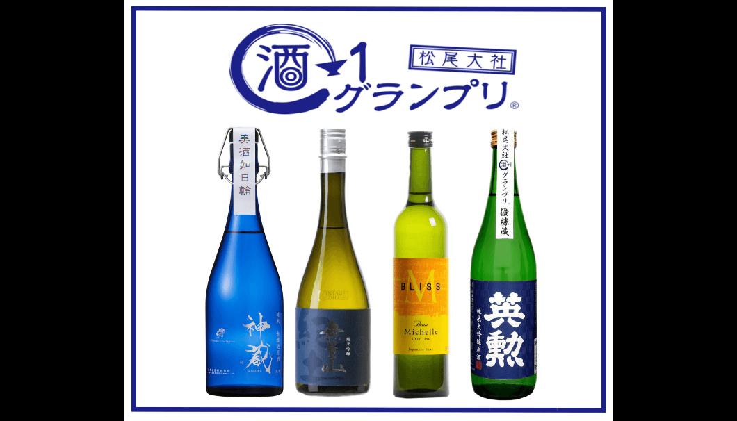 松尾大社 酒-1グランプリ優勝4蔵セット