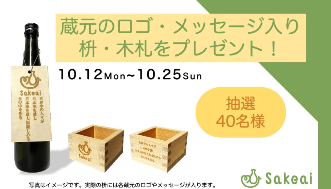 蔵元のロゴ・メッセージ入りの枡・木札のプレゼントキャンペーン