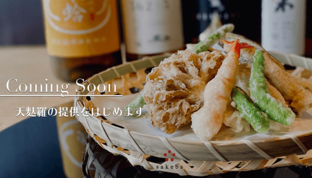 2時間日本酒飲み比べ放題と天麩羅が楽しめる「sakebaの天麩羅コース」