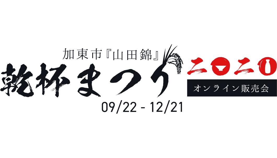 加東市『山田錦』乾杯まつり二〇二〇