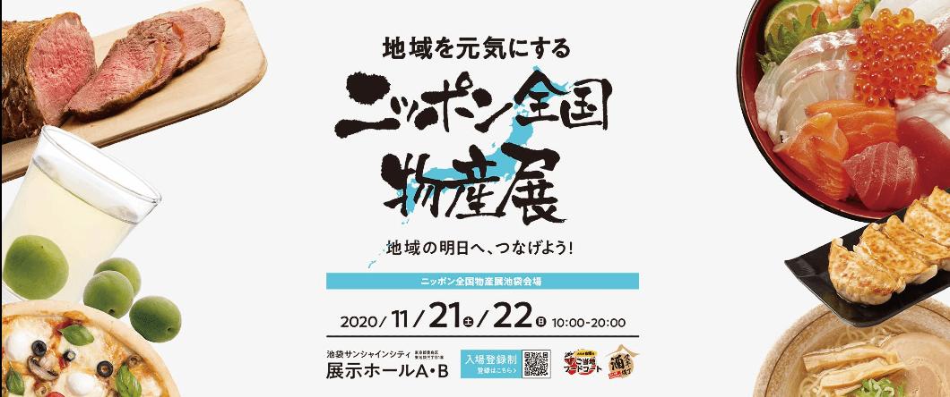 ニッポン全国物産展2020