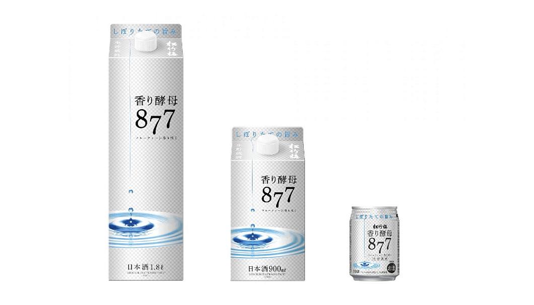 松竹梅「香り酵母877」商品ラインナップ