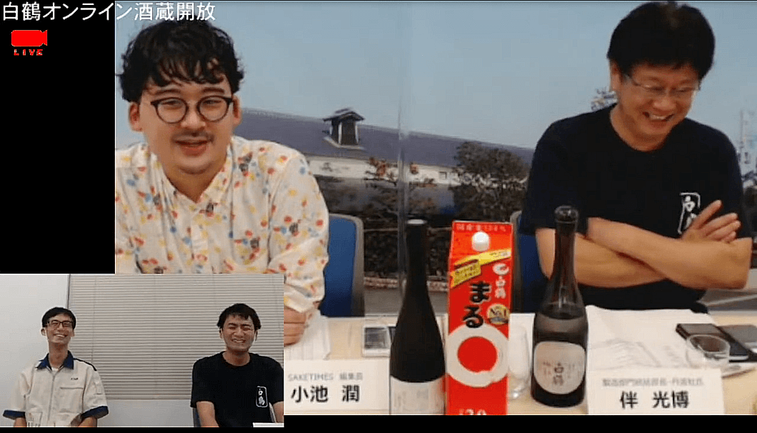 白鶴オンラインイベント