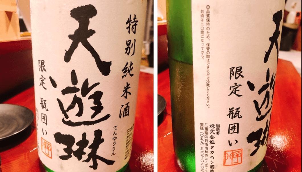 三重・タカハシ酒造「天遊琳」