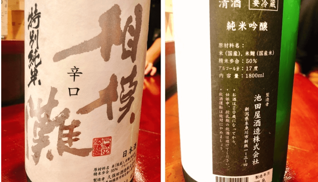 神奈川・久保田酒造「相模灘」の辛口 特別純米