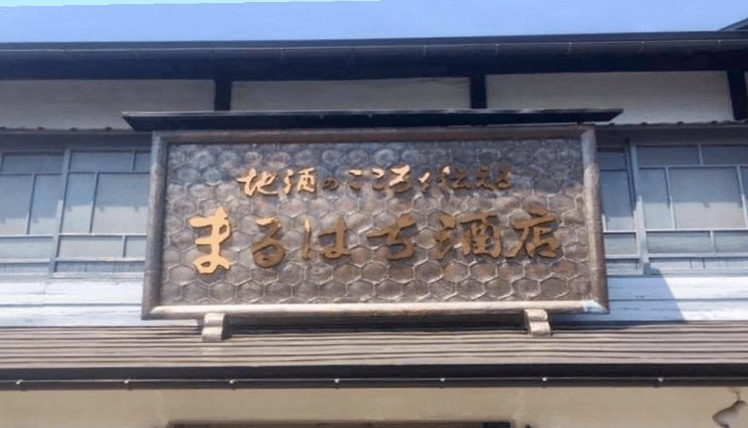 「まるはち酒店」の看板