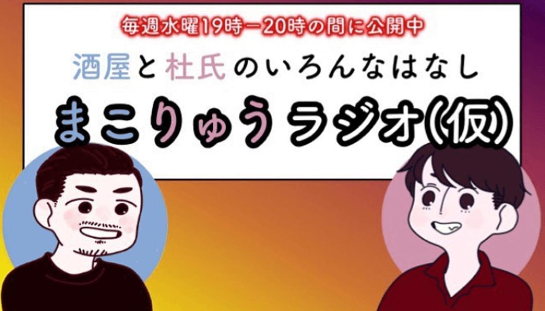 「まこりゅうラジオ(仮)」