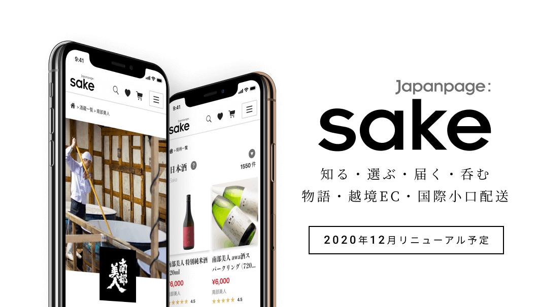 「Japanpage:Sake」のイメージ画像