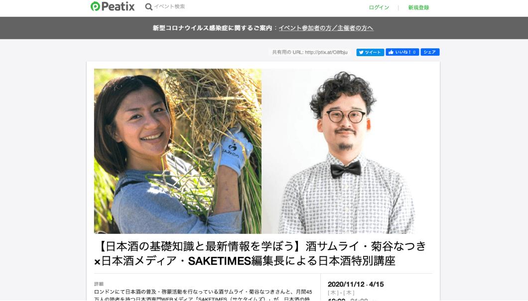 菊谷さんとSAKETIMESの合同イベントのページ