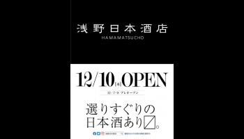 人気の純米酒専門店「浅野日本酒店」が東京・浜松町に12月10日(木)にオープン