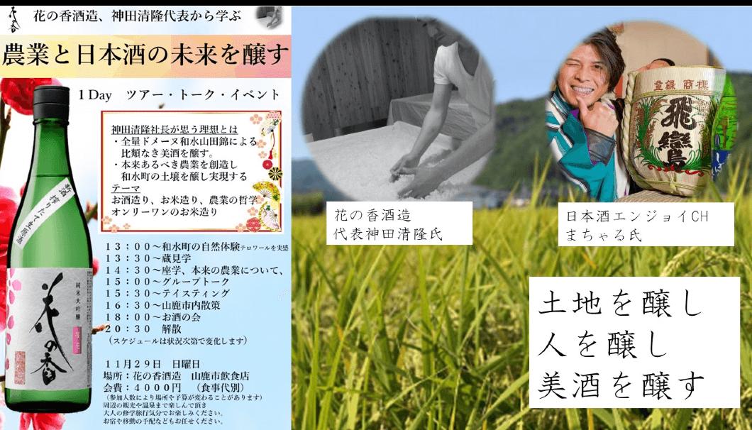 熊本・花の香酒造 x 「日本酒エンジョイチャンネル」のまちゃる氏「1DAYツアートークイベント」