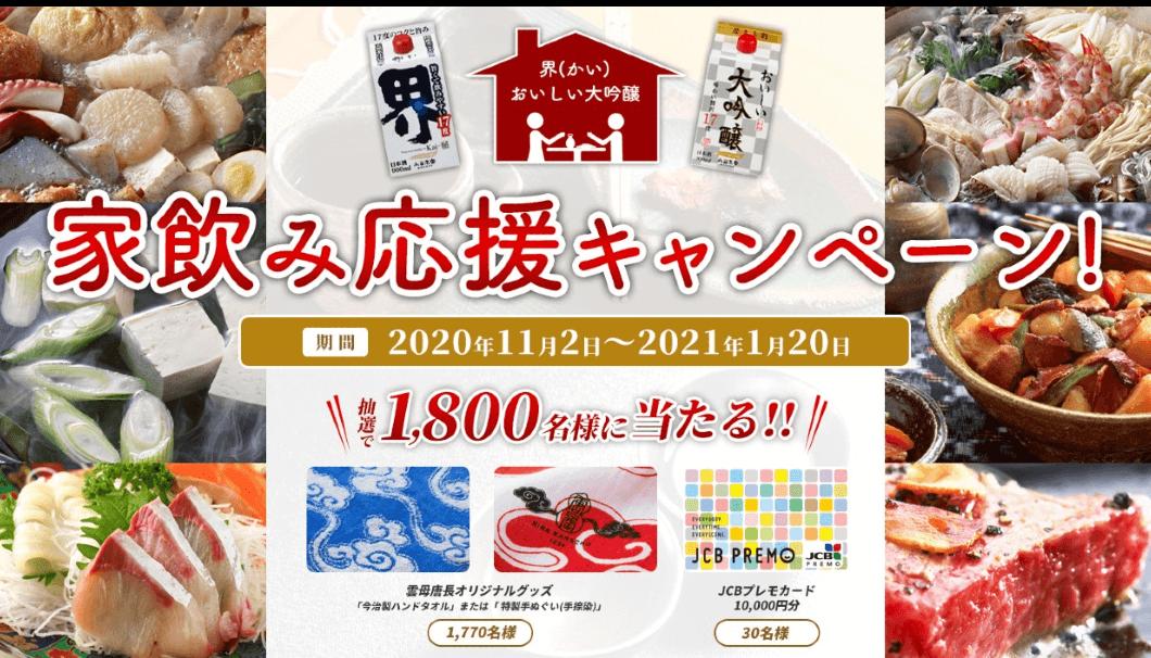 株式会社小山本家酒造(埼玉県さいたま市)「家飲み応援キャンペーン」