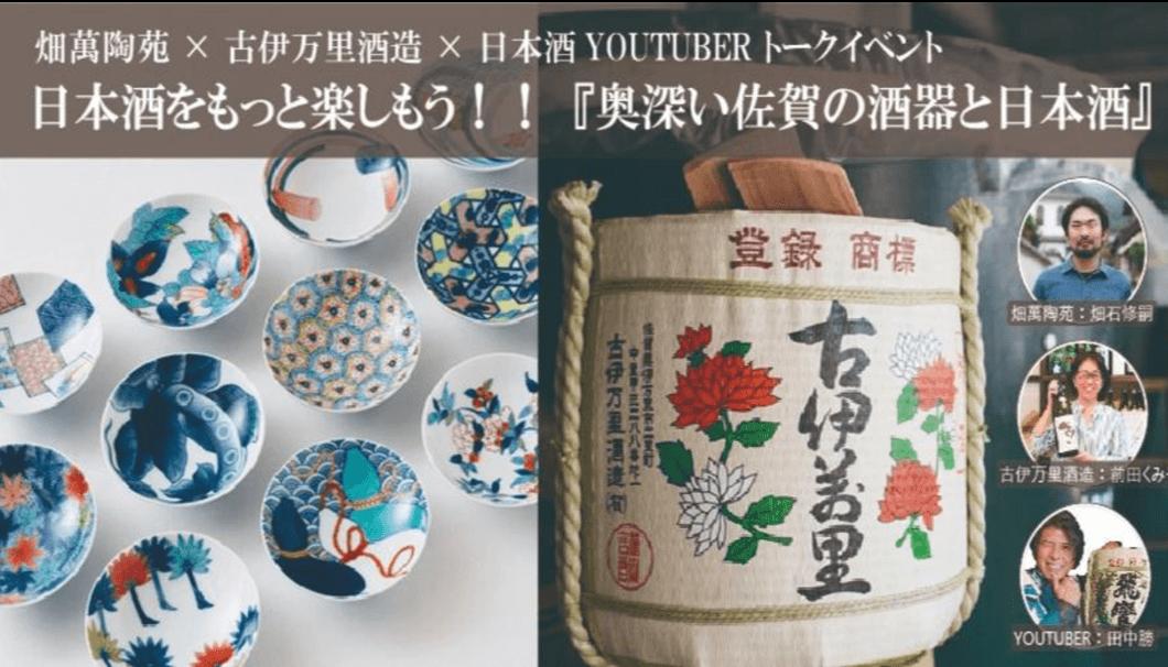 伊万里焼の窯元・古伊万里酒造の蔵元・日本酒YouTuberを迎えたトークイベント