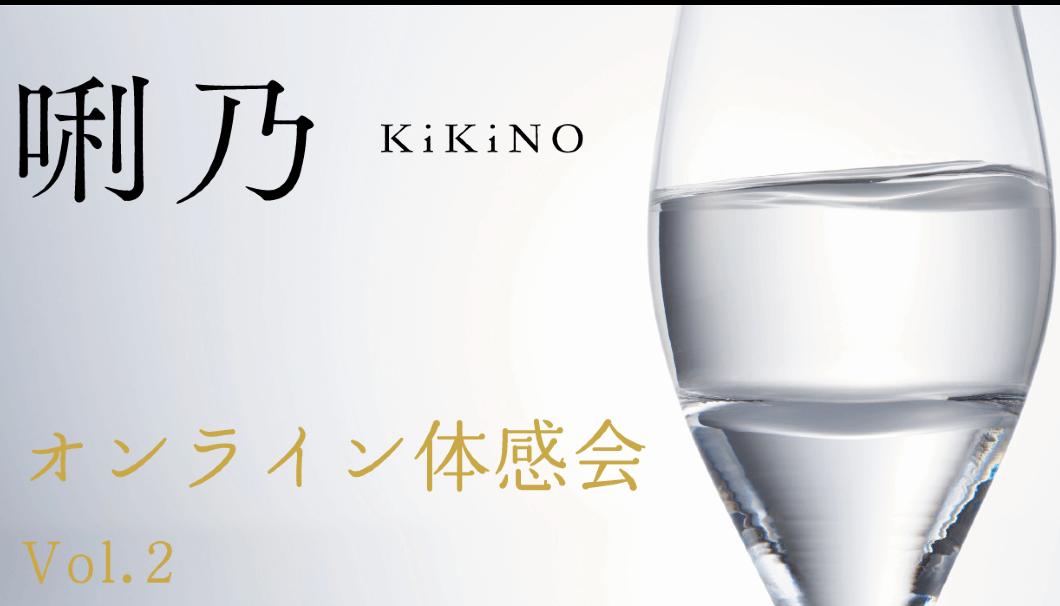 「唎乃 KiKiNO オンライン体感会 vol. 2」