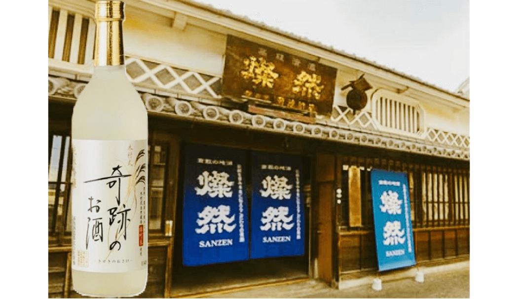 菊池酒造株式会社(岡山県倉敷市)