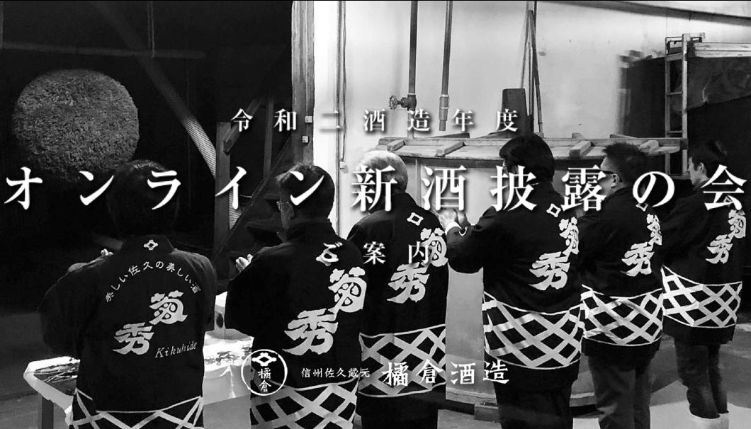 老舗酒蔵・橘倉酒造株式会社(長野県佐久市)「オンライン新酒披露の会」