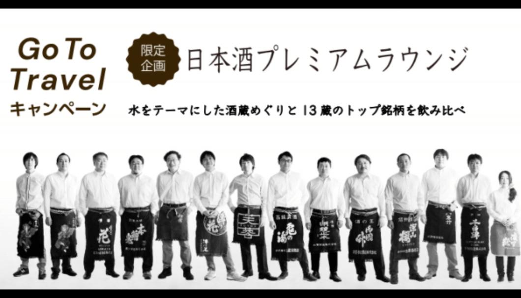 長野県佐久市の酒蔵ホテル「KURABITOSTAY」の「プレミアム日本酒ラウンジ13蔵のトップ銘柄を飲み比べ」ツアー