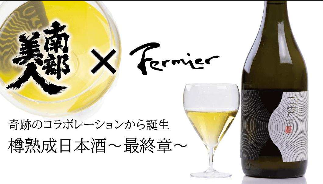 【限定240本】岩手の銘酒「南部美人」より、10年古酒を使用したワイン樽熟成酒!