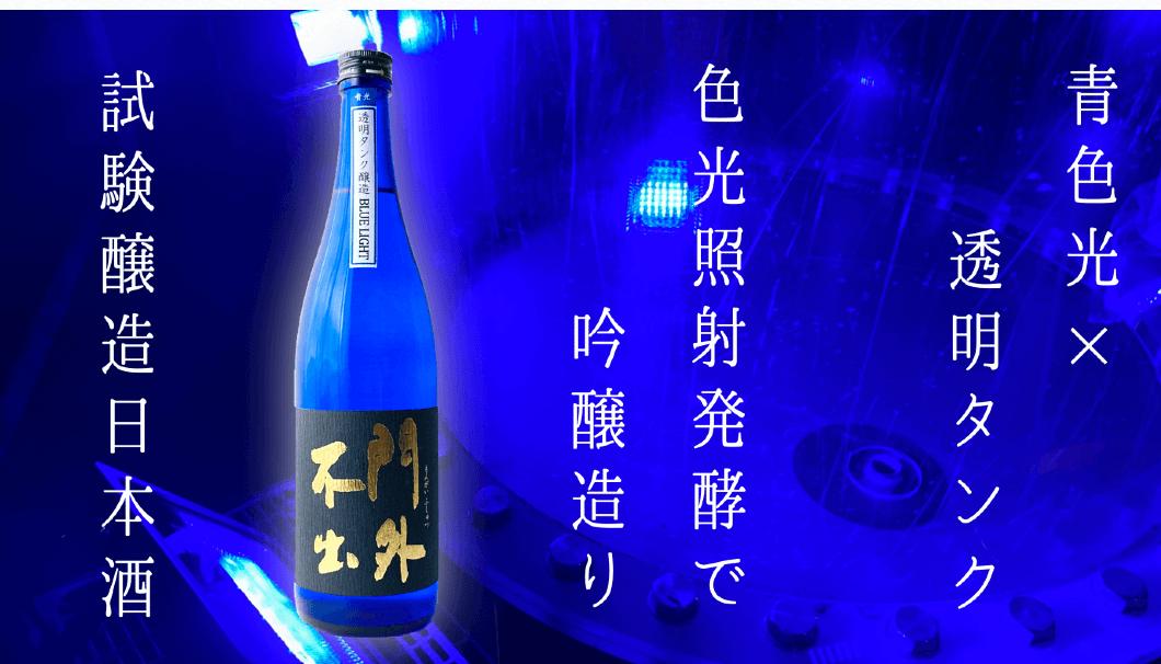 西堀酒造が「青色光✕透明タンク醸造」で「吟醸造りの深化」に挑戦