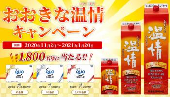 株式会社小山本家酒造(埼玉県さいたま市)は、ロングセラー商品「おおきな温情(おもいやり)」において日頃のご愛飲への感謝をこめて、2020年11月2日(月)~2021年1月20日(水)の期間で、QUOカードが当たるプレゼントキャンペーンを実施
