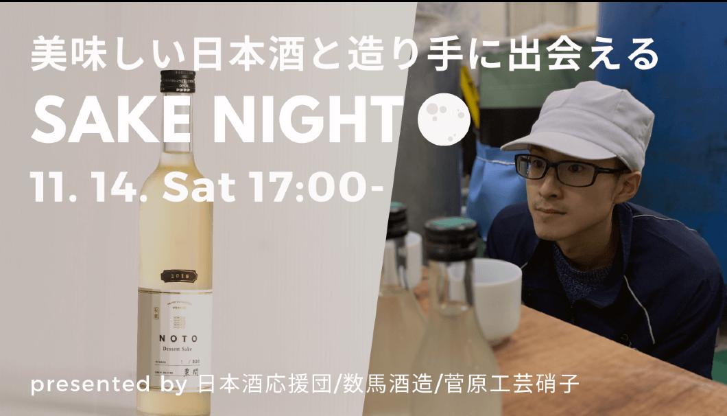 石川県・数馬酒造の醸造責任者が登場!無料の日本酒オンラインイベント「SAKE NIGHT」