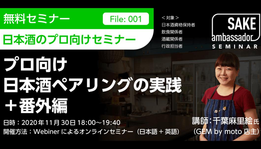 11月30日(月)千葉麻里絵氏(GEM by moto)に学ぶ「プロ向け日本酒ペアリング+番外編」