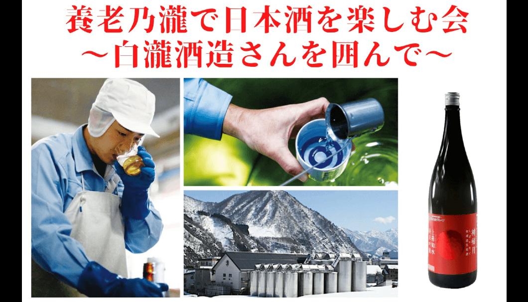 養老乃瀧で日本酒を楽しむ会~白瀧酒造さんを囲んで~