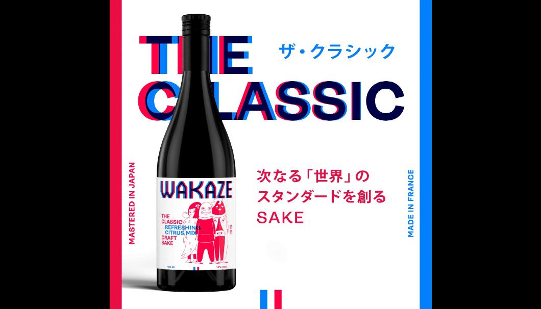 株式会社WAKAZE(山形県鶴岡市)がフランス・パリ醸造所「KURA GRAND PARIS(クラ グラン パリ)」で造る清酒「THE CLASSIC(ザ クラシック)」