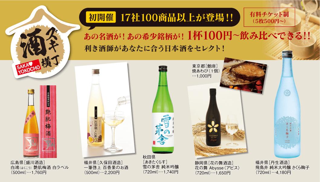「ニッポン全国物産展2020」にて「酒ズキ横丁」を初開催