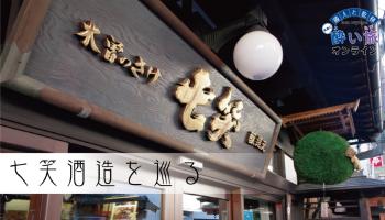 株式会社フレックスインターナショナルによる長野・七笑酒造を案内する「オンライン酒蔵ツアー」