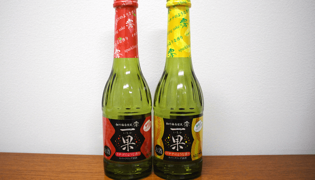 イチゴやバナナのような香りのスパークリング清酒 澪「一果(いちか)」