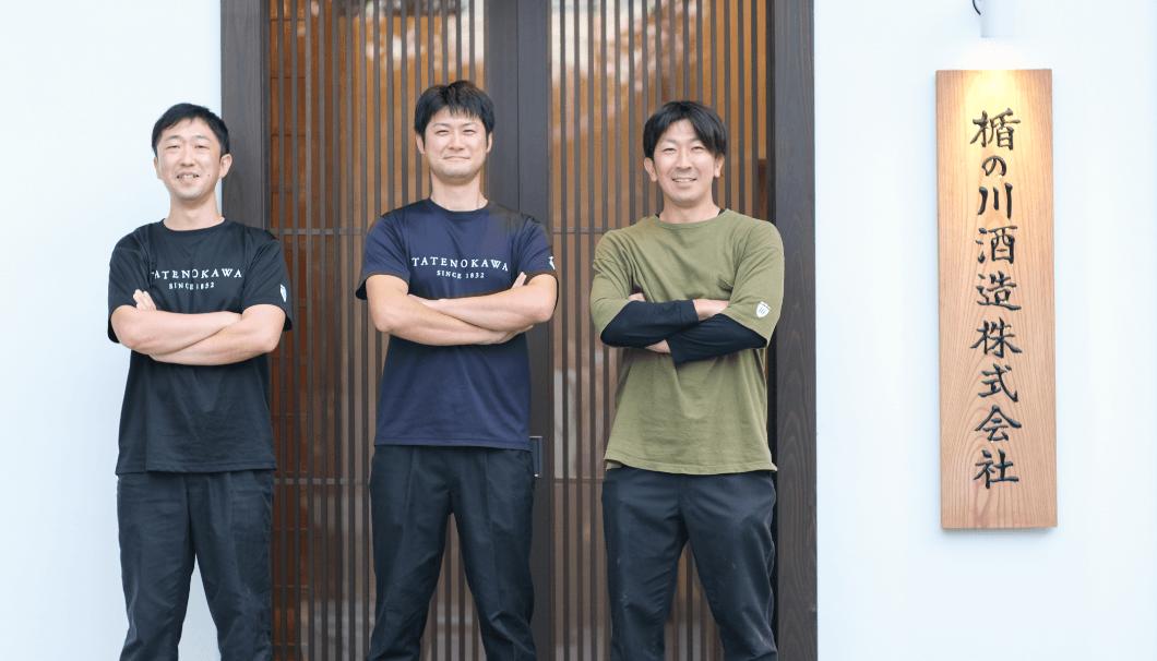 左から順に、楯の川酒造の川名啓介さん、佐藤秀雄さん、長谷川千浩さん