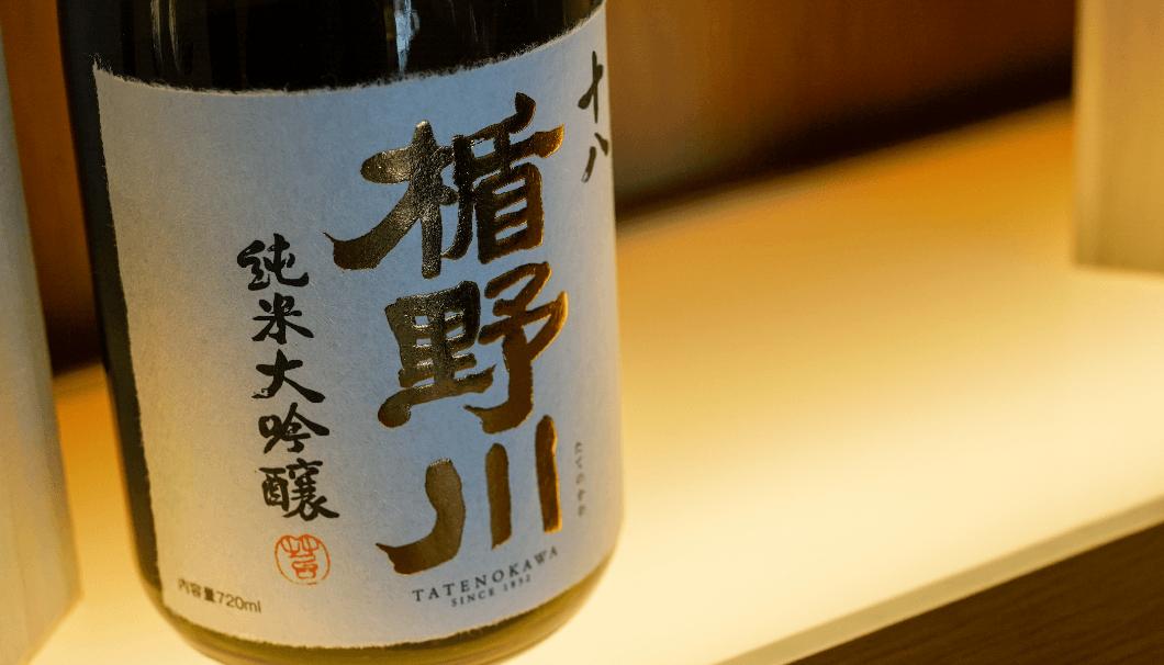 「楯野川 純米大吟醸」のボトル