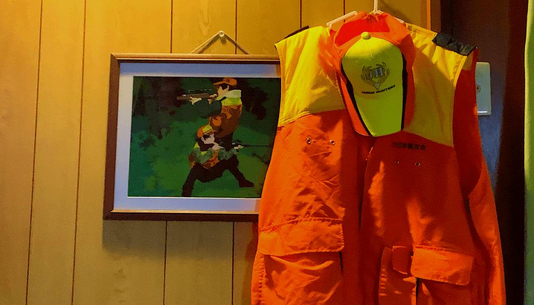 狩猟用の服