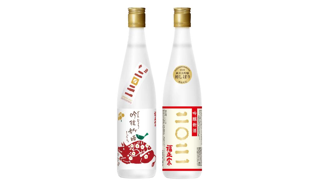「福正宗 酒歳時記 吟醸新酒 二〇二一(干支ラベル・西暦ラベル)」