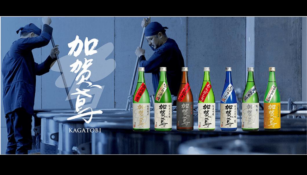 加賀鳶」季節限定酒の解説動画