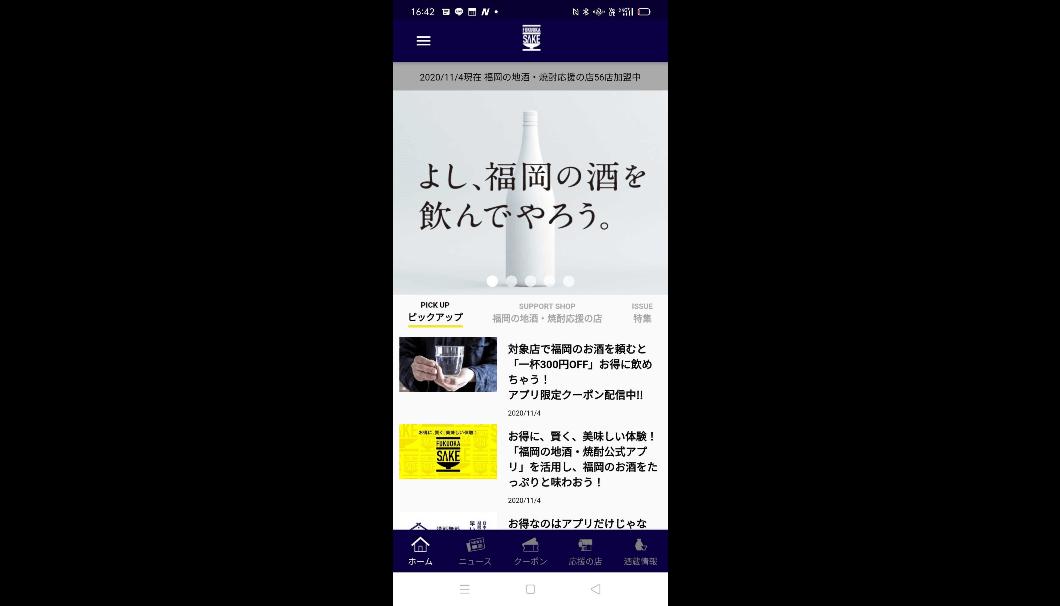 福岡アプリ