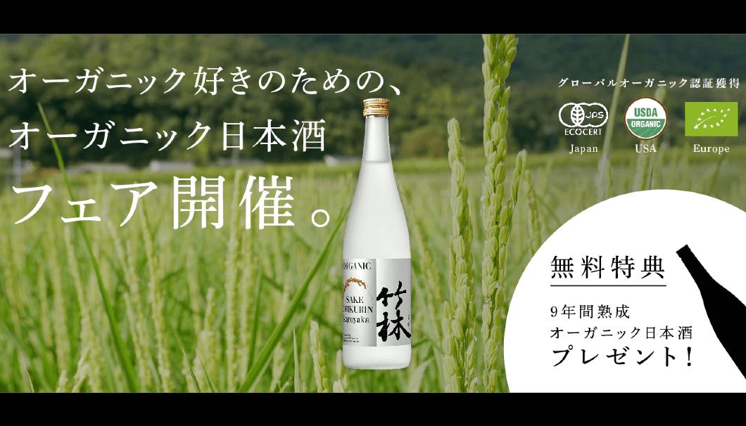 丸本酒造株式会社(岡山県浅口市)の「オーガニックフェア」