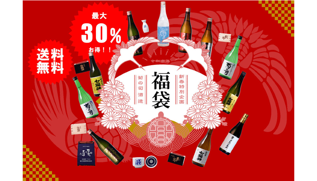 菊の司酒造の「福袋2021」