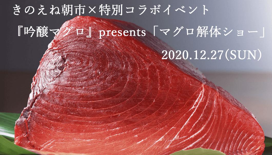 株式会社飯沼本家(千葉県印旛郡)が「きのえね朝市」と「マグロ解体ショー」を12月27日(日)に同時開催