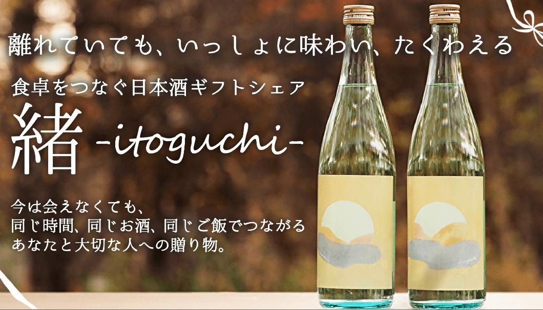 緒-itoguchi-